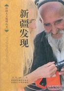 正版现货 新疆发现 辑 新疆人文地理丛书