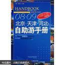 08-09北京、天津、河北自助游手册