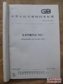 车用甲醇汽油(M85)中华人民共和国国家标准 GB/T 23799-2009 旧复印件