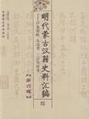 正版现货 明代蒙古汉籍史料汇编 第六辑