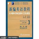 """普通高等教育""""九五""""国家级重点教材:新编英语教程3(练习册)(英语专业用)(修订版)"""