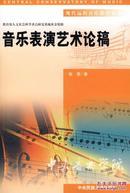 正版现货 音乐表演艺术论稿 含光盘