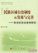 正版现货 民族区域自治制度的发展与完善 自治区自治条例研究
