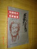 中国现代名家画谱【人物动物 黄胄】91年1版1印 。