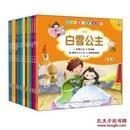孩子最爱看的经典故事(套装共15册) [3-6岁]/安韶