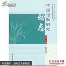 中国诗歌研究动态:第十三辑:新诗卷