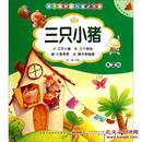 孩子最爱看的童话故事:三只小猪(美绘注音本) [7-10岁]/安韶