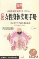 图解中医养生书系:图解女性身体实用手册