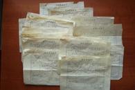 1959年天津市车马费报销单36张,贴2~18枚市内电、汽车票不等
