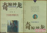 中国国防科技报告文学丛书-奇鲸神龙