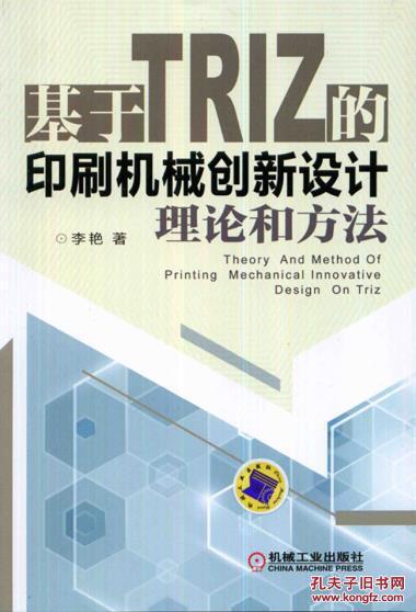 基于triz的印刷机械创新设计理论和方法图片