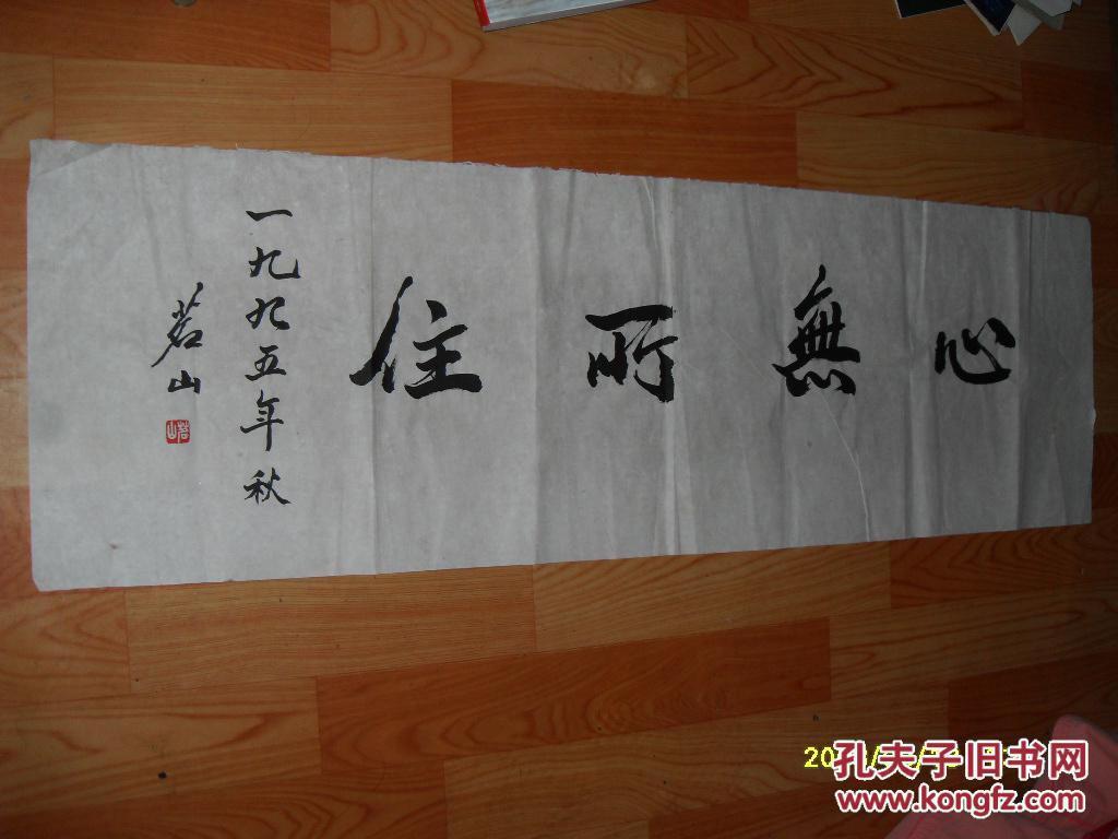 中国佛教协会副会长【茗山】大和尚书法图片