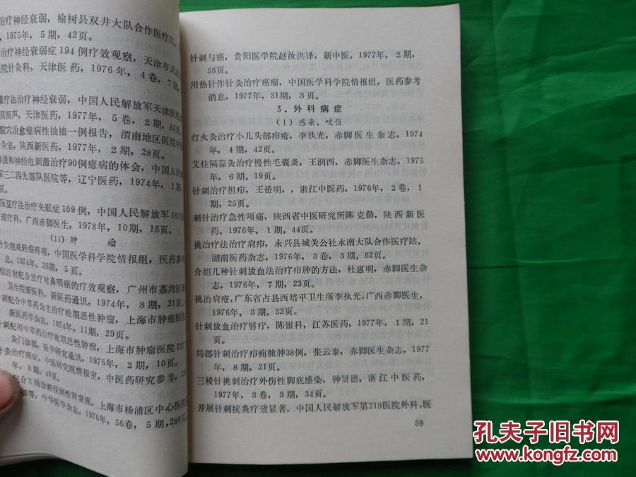 【图】米粥针麻针灸索引【第一集1971——1薯吗紫玉小米题目v米粥图片