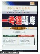 中国近现代史纲要(03708)一考通题库     ~ 一考通自考命题研究中心 (编者)    9787801407221