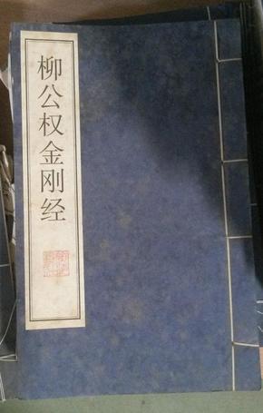 柳公权金刚经(一函1册宣纸16开.线装.扬州广陵古籍刻印社 2000年1版1印 定价:26元)