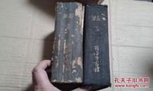 民国旧书:辞源(丁种)   上下两册全   民国十八年再版 硬精装