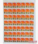 朝鲜邮票 整版邮票2006年整版49枚全新