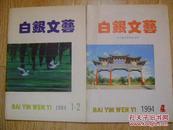 白银文艺  1994年第1-2合刊 第4期 会宁县文学作品专号