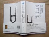 常用字解:日本汉字研究第一人,比肩罗振玉、王国维、董作宾的文字学大家,别样视角讲述1940个汉字起源和演变(日)白川静 著(2010年1版1印)