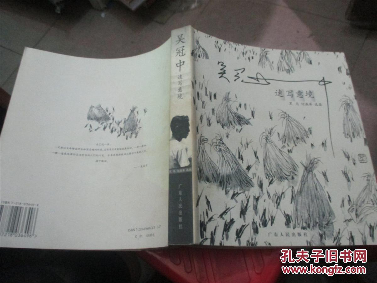 【图】吴冠中速写意境_价格:65.00_网上书店网站_孔图片