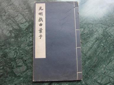 一九六0年  中国古代版画丛刊    《元明戏曲叶子》    中华书局出版