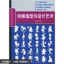正版现货-21世纪经典动漫系列教材:动画造型与设计艺术9787300069401