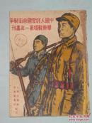 中国人民爱国自卫战争华东战场第一年画刊    1947年出版