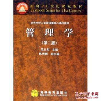 【图】旧书正版 高等学校工商管理类核心课程