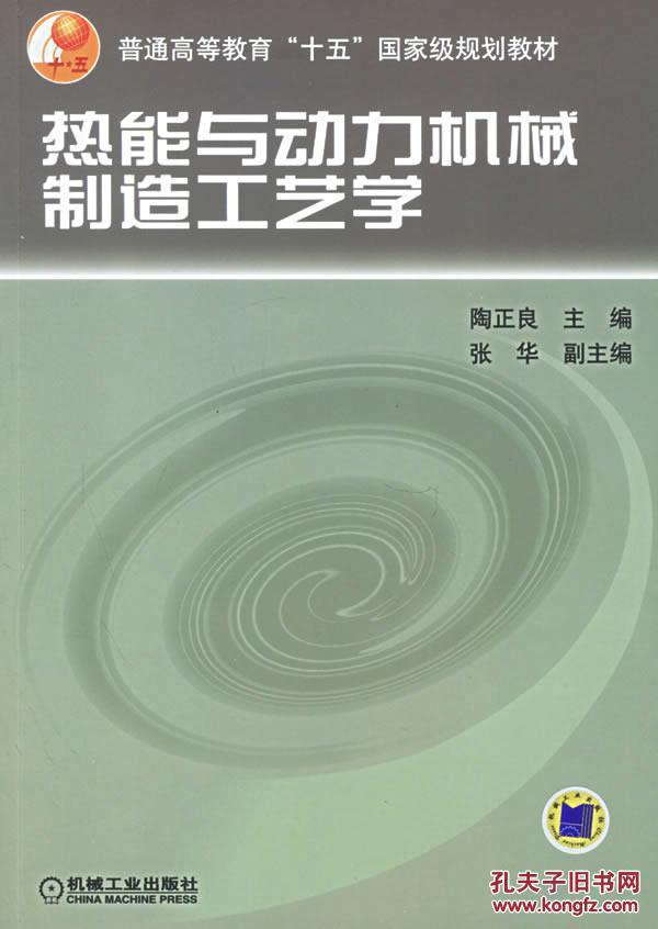 【图】旧书正版 热能与动力机械制造工艺学 陶