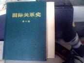 国际关系史 第十集【无套封】