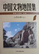 中国文物地图集  山西分册(16开精装 全三册).