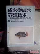 咸水微咸水养殖技术— 草鲢鳙鲤鲫鱼及特种水产品养殖