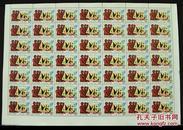 朝鲜整版邮票 2002年反战70周年纪念 整版49张