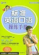 标准英语口语操练手册