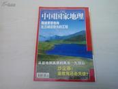 中国国家地理 2003.4