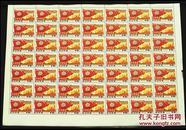 朝鲜整版邮票 2001年联合发展整版49张
