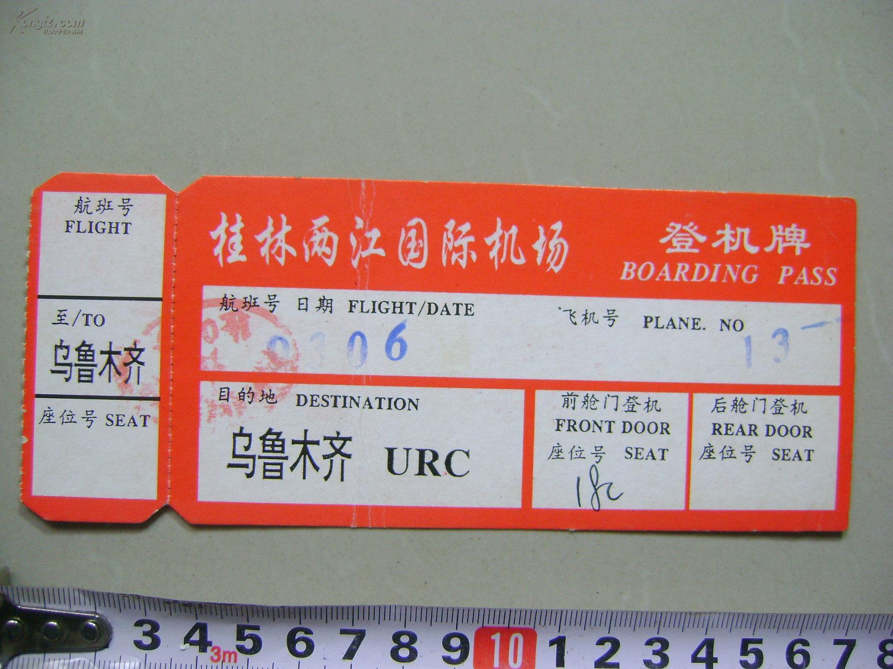 春至海南的机票_早期老登机牌飞机票收藏:桂林两江国际机场登机牌(编号:3)