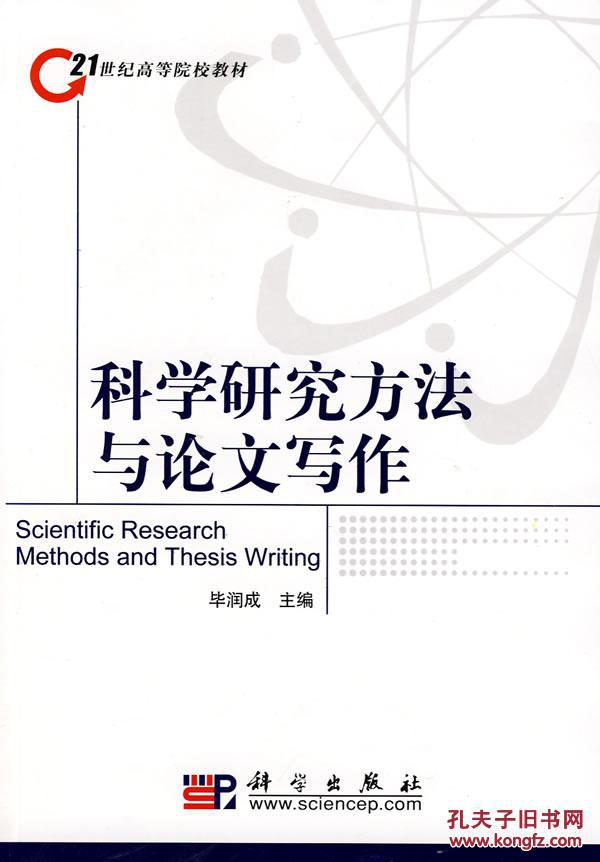 【图】旧书正版 科学研究方法与论文写作 毕润