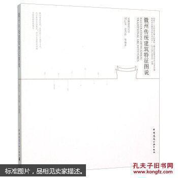 【图】正版图书 徽州传统建筑特征图说 (请放心