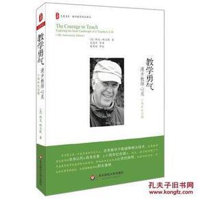 教学勇气--漫步教师心灵 大夏书系(十周年纪念