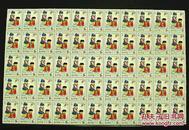 朝鲜整版邮票 版票 2004年民俗风情民族少年儿童整版55张