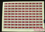 朝鲜整版邮票 版票 1994年国旗整版110张