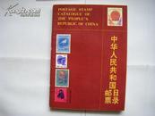 《中华人民共和国邮票目录1989》彩色铜版纸印刷
