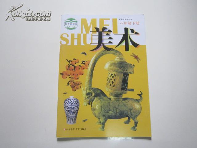 【图】《初中美术课本八年级下册》江苏版初中教科书图片