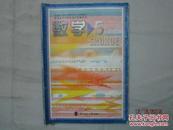 【老课本怀旧收藏 】2011年版:普通高中课程标准实验教科书  数学 必修 5