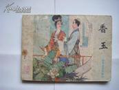 《香玉》(聊斋志异故事选)连环画 1981年1月一版一印