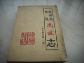 85年油印本{郑州市郊区民政志(1912年-1985年)}征求意见稿.一厚册全!