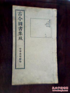 古今图书集成(第四三五册 博物汇编艺术典医部)
