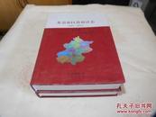 北京市区县审计志(2001-2010)(上下册)精装大16开 书的上面有红笔图了  不影响阅读 请看图片