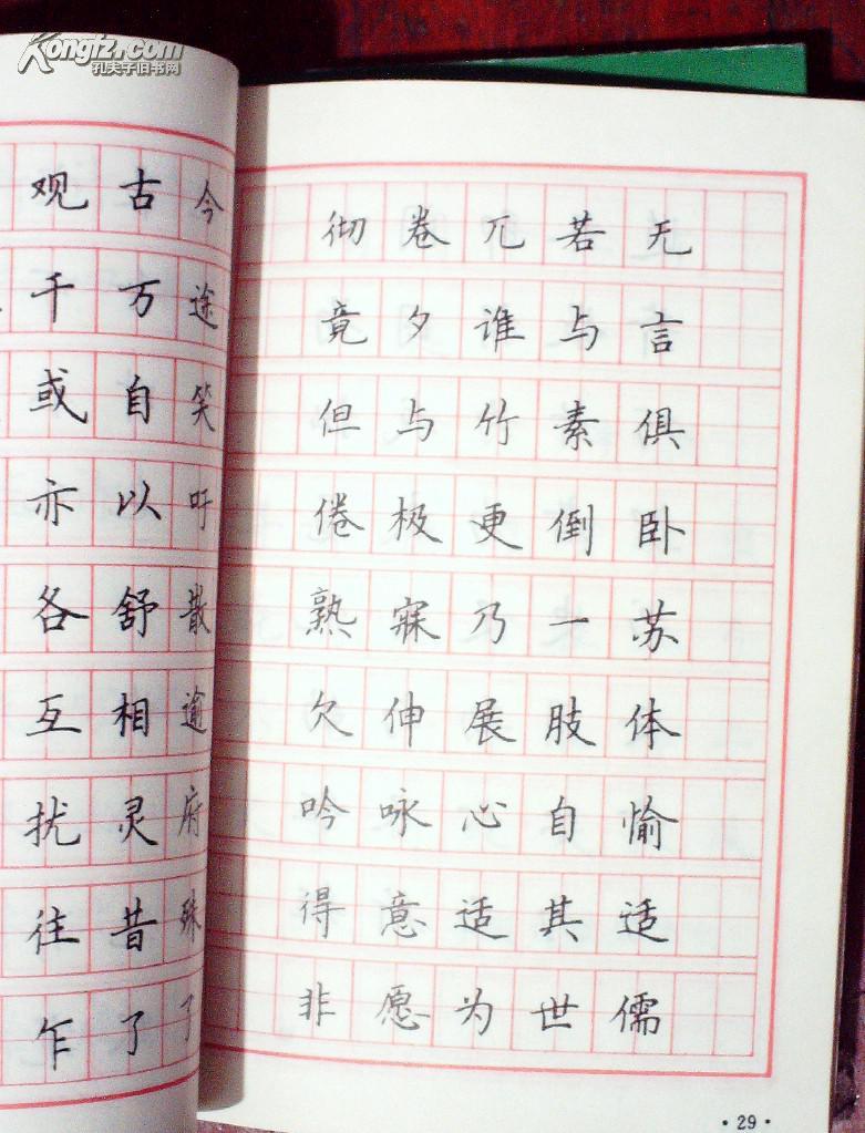 1勤学古诗硬笔楷书字帖 上下(4-6.1)硬笔书法图片